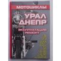 Ремонтна документация Урал/М72/Днепър
